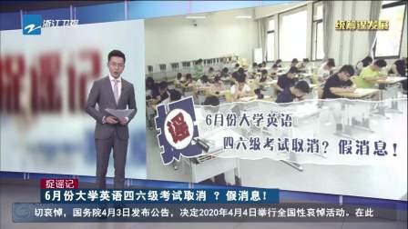 捉谣记 6月份大学英语四六级考试取消?假消息!