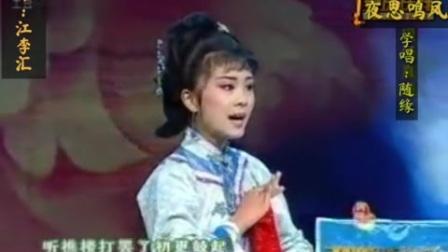 加长版黄梅戏《小辞店》选段《夜思鸣凤》配音:随缘