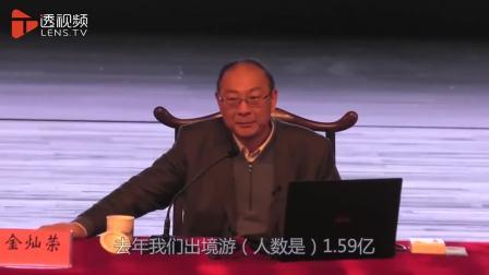 【高清完整版】金灿荣教授武夷山演讲:百年未有之大变局与中美关系