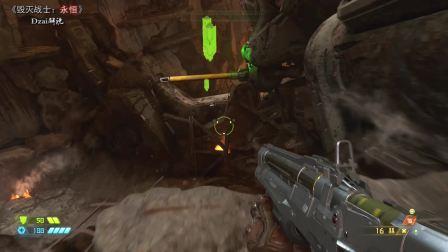 《毁灭战士:永恒》游戏流程攻略解说-第一期