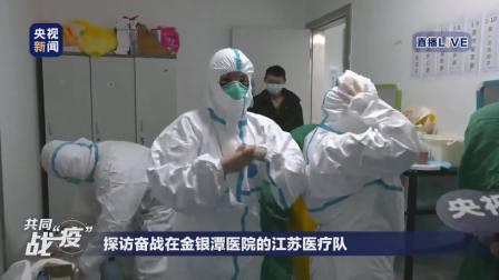 探访奋战在金银潭医院的江苏医疗队