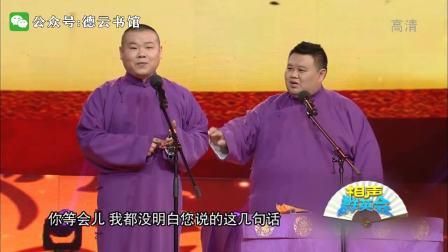 岳云鹏 孙越《经典片段》句句是包袱观众喝彩声不断.mp4