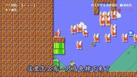 超级玛丽还记得这一关么一百只乌龟在天上飞,你通关了没