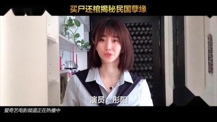悬疑惊悚爱情电影《夜宿惊情》网络热映,主演彤阳首次挑战一人饰演两角