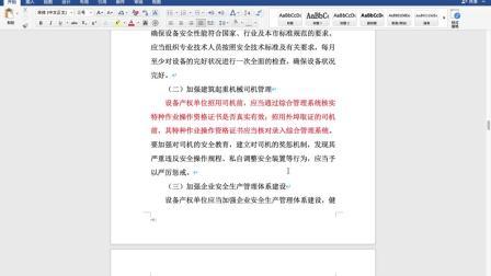 北京房修一建筑工程有限公司2020年岗前培训(李蛟)