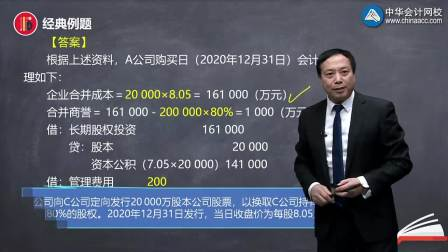 0503 第03讲 非同一控制下控股合并会计处理及长期股权投资的后续计量--成本法