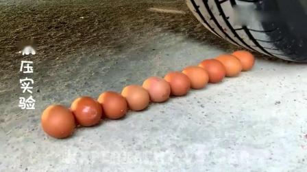 趣味实验:牛人驾驶小汽车碾压鸡蛋,勿模仿