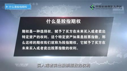 【期权讲堂】初级系列——2、什么是股指期权?.mp4