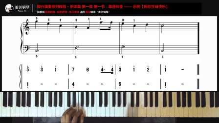 祝你生日快乐-讲解视频【姜创钢琴即兴演奏系列教程】织体篇第一章第一节单音伴奏