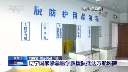 """战疫情·绥芬河战""""疫"""" 黑龙江:辽宁国家紧急医学救援队抵达方舱医院"""