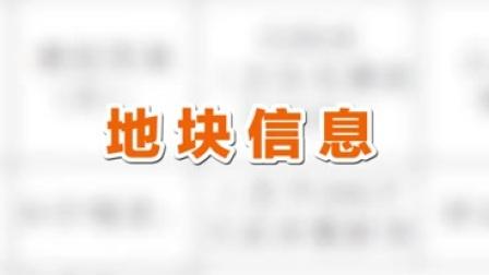 温州鹿城区土拍,92亩12.98亿成交,碧桂园拿下