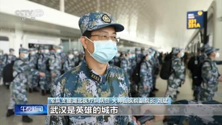 湖北武汉:军队支援湖北医疗队圆满完成任务回撤