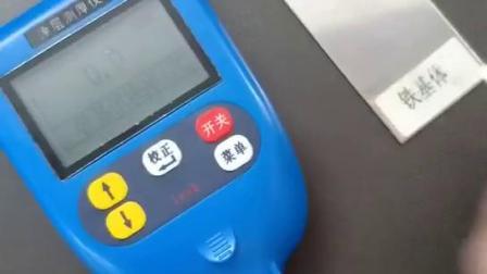 分体涂层测厚仪 五键式 校准操作视频