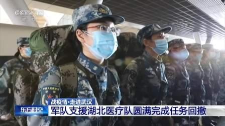 战疫情·走进武汉 军队支援湖北医疗队圆满完成任务回撤
