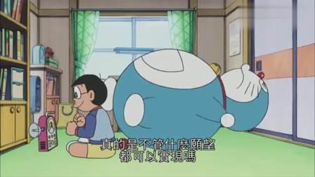 哆啦A梦:实现愿望的哆啦A梦,吃掉了超大型铜锣烧,圆滚滚的好幸福