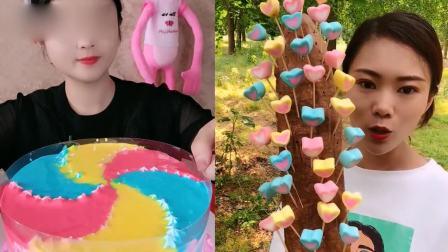 萌姐吃播:彩虹蛋糕、爱心棉花糖,甜品口味任选,我向往的生活