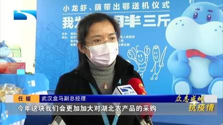 善待湖北农副产品 新闻追踪:盒马鲜生采购的10亿元小龙虾今天发货