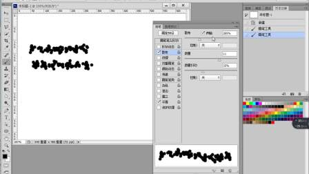 《PS基础》第12课  画笔工具的高级应用(全屏课录).mp4