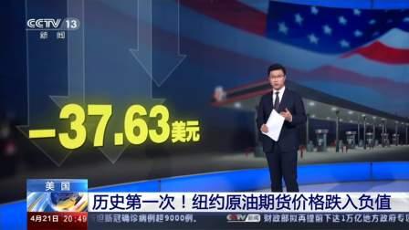 历史第一次!纽约原油期货价格跌入负值