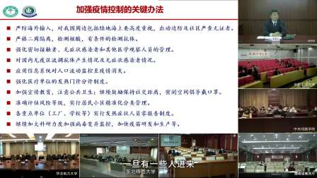 0420学校疫情防控专家报告视频会成片V3.mov