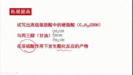 高一化学第三章第三节第三课时糖类油脂蛋白质.mp4