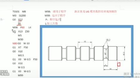 M98M99调用子程序编程方法,浙江景龙UG模具数控plc培训学校