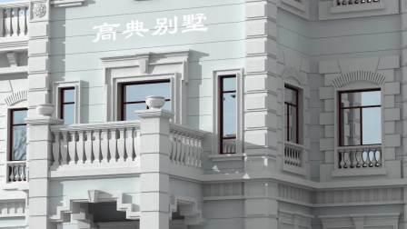 简单又不失奢华的平顶三层别墅设计图