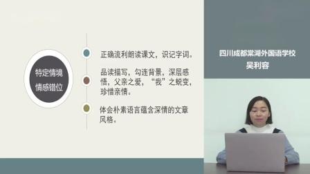 人教部编版初中语文说课视频:《背影》