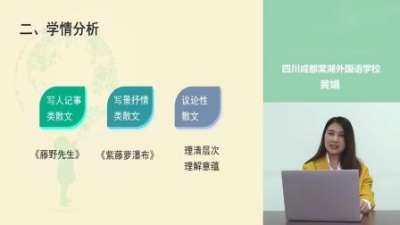 人教部编版初中语文说课视频:【说课】《散文二篇》