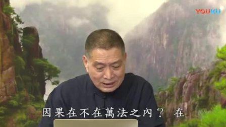 太上感应篇汇编251_黄柏霖警官主讲_标清