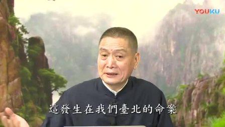 太上感应篇汇编252_黄柏霖警官主讲_标清