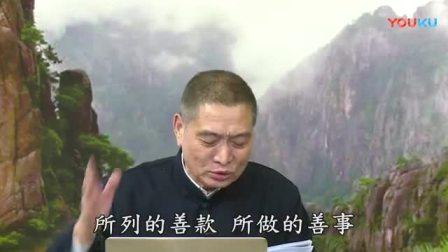 太上感应篇汇编262_黄柏霖警官主讲_标清