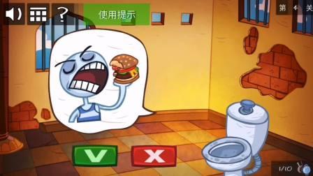 史上最贱小游戏魔人上厕所还想着吃汉堡包,我按下冲水键消灭他.mp4