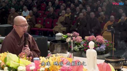 2.2019香港清明三时系念法会--第一时_超清