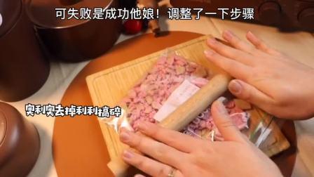 不用烤箱就能做的樱花慕斯蛋糕,味道太惊喜啦!真好吃!