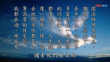 太上感应篇汇编-第21集-黄柏霖警官_标清