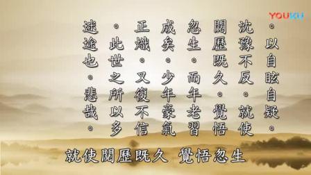 太上感应篇汇编-第13集-黄柏霖警官_标清