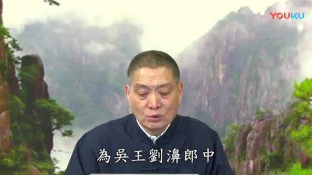 太上感应篇汇编-第17集-黄柏霖警官_标清