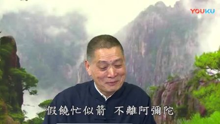 太上感应篇汇编-第19集-黄柏霖警官_标清