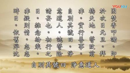太上感应篇汇编-第23集-黄柏霖警官_标清