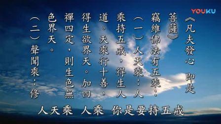太上感应篇汇编-第9集-黄柏霖警官_标清