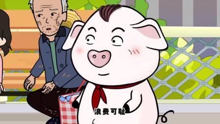 搞笑猪屁登:大家一起开开心心吃大餐,就是爱的味道