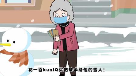 搞笑猪屁登:雪下得这么大,爷爷还要在疫情检查站值班,太辛苦了