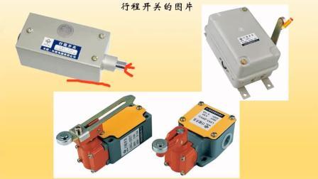 常用低压元器件讲解2.mp4