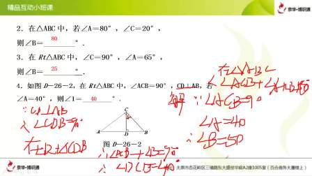 初一三角形第一讲.mp4