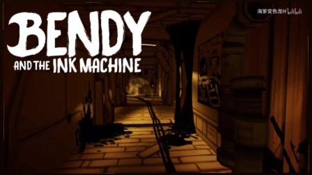 班迪与墨水机器音乐系列16:我们的新朋友:真面目