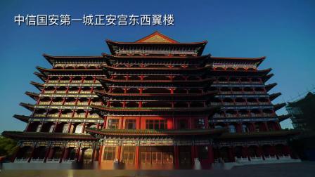中信集团宣传片.mp4