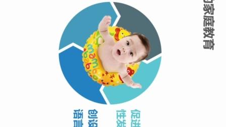 5.2   0~3岁儿童的家庭教育