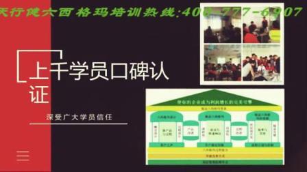 杭州六西格玛设计培训