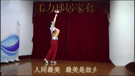 彭永凤《我的九寨》第二段